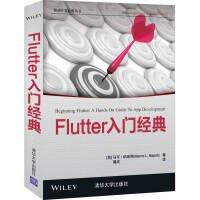 【大享】 台灣現貨9787302569541  Flutter 入門經典(簡體書) 清華大學 118