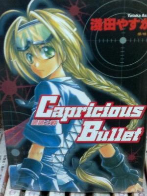 懷舊租書店@@長鴻~~Capricious Bullet-詭譎之戰(中全)@@淺田21/1/12
