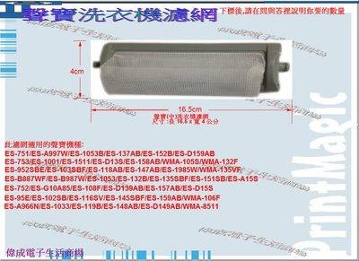 【偉成】聲寶洗衣機濾網/ 適用機種:WMA-106F/ WMA-135VF/ WMA-8511/ WMA-132F 新北市