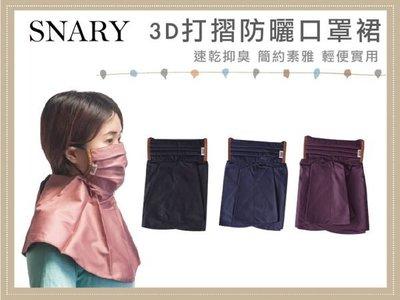 【TM441078】SNARY 3D立體打摺型吸濕 / 排汗全罩式防曬護頸口罩裙《Midohouse》