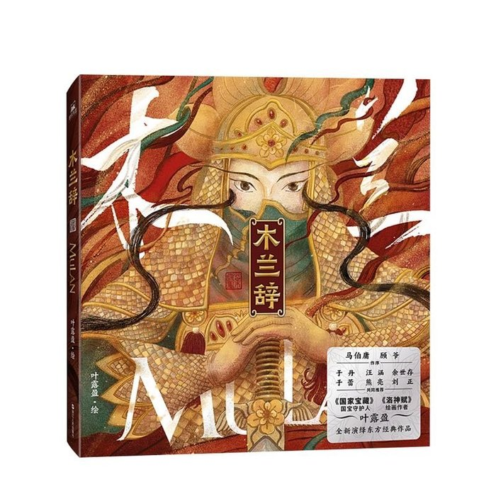 《木蘭辭》~~葉露盈~~全新簡體畫冊
