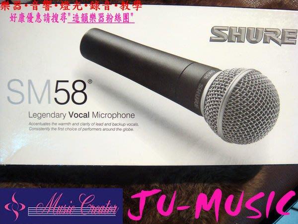 造韻樂器音響- JU-MUSIC - SHURE  SM58 SM 58 人聲 專業 麥克風 附贈 麥克風線