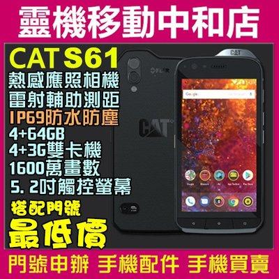 CAT S61 (4G/64G)三防智慧型手機/IP69防水防塵/雙4G手機/1.8 公尺防摔等級/軍規認證/可搭門號