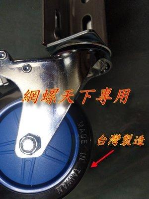 網螺天下※角鋼輪、組合架輪、倉儲架輪、魚缸架輪、鐵架輪、 置物架輪『台灣製造』每個190元,銀白色(有煞車)