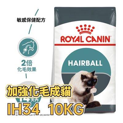 ✪可預購✪ ROYAL CANIN 法國皇家 IH34 加強化毛貓 10KG / 10公斤 成貓 室內貓加強化毛