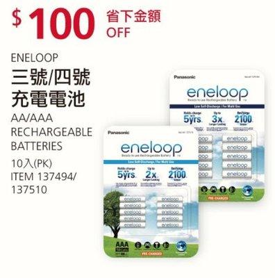 ENELOOP 三號AA/四號AAA 充電電池10入-吉兒好市多COSTCO代購