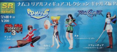 YUJIN SR NAMCO REAL FIGURE COLLECTION GALS PART 5 9種 扭蛋 (A2-9349) 1117749261