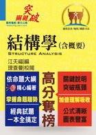 【鼎文公職國考購書館㊣】桃園國際機場從業人員-結構學(含概要)-T5A17