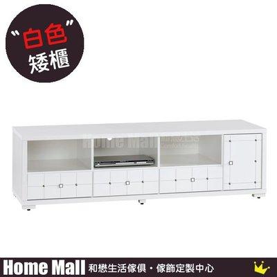 HOME MALL~米森鑽飾純白6尺矮電視櫃 $4100~(雙北市免運)7F~(LD6型)