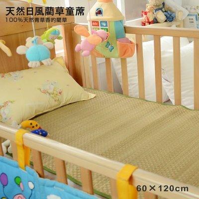 透氣藺草蓆-童蓆/嬰兒蓆-60x120CM(不含枕墊) 絲薇諾