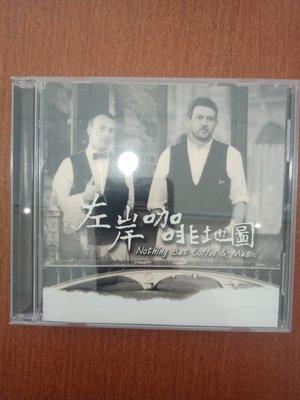 左岸咖啡地圖 - Nothing But Coffee & Music - 碟片9成新 - 91元起標  R625