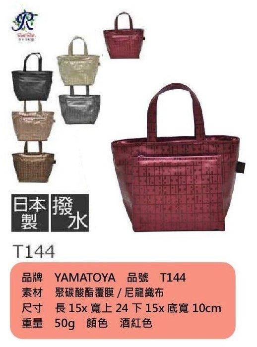 【一元金】日本名牌包包[大和屋YAMATOYA ] 品牌 女用手提包 T144/酒紅《100%日本製》免運!