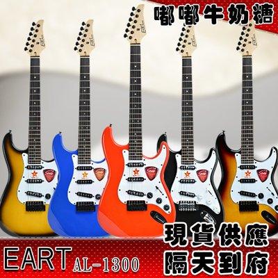【嘟嘟牛奶糖】AL1300 單單單電吉他 初學者入門款 送25W臺製冷光音箱 吉他大全配 5色現貨供應