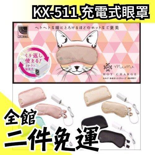空運 日本 LOURDES ATEX AX-KX511 電熱敷按摩眼罩 USB可充電式 共五色母親節【水貨碼頭】