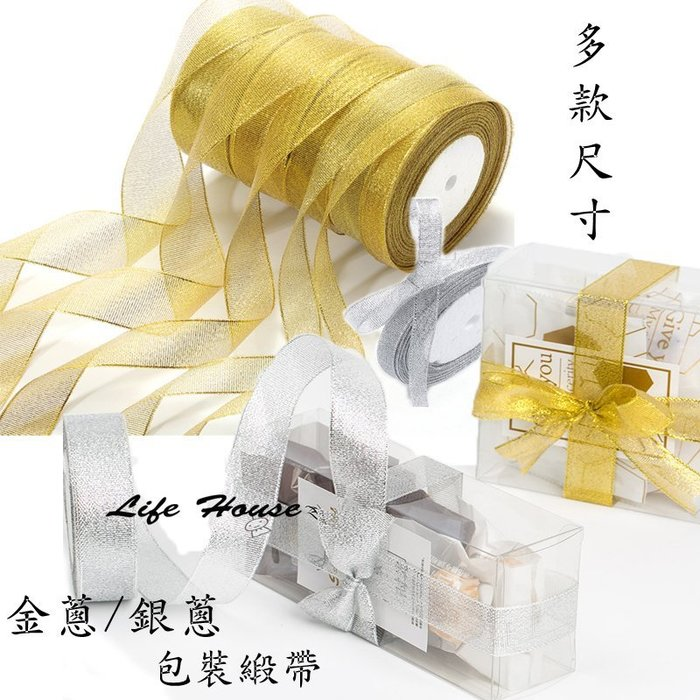 金蔥緞帶 銀蔥緞帶 0.6cm緞帶 25碼/捲 蛋糕禮盒/禮品包裝/ 包裝緞帶 聖誕節包裝緞帶