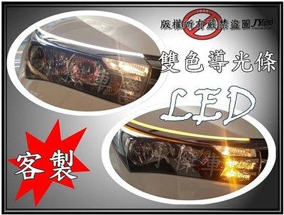 》傑暘國際車身部品《 全新80cm導光條 日行燈 + LED方向燈雙功能 SCIROCCO T4 T5 TIGUAN