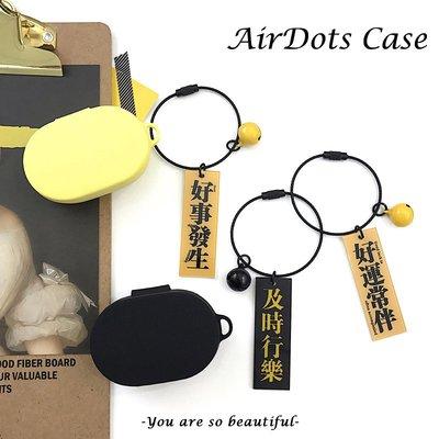 airpods保護套 保護殼小米青春版/紅米AIRDOTS藍牙無線耳機保護殼個性文字防摔硅膠套潮
