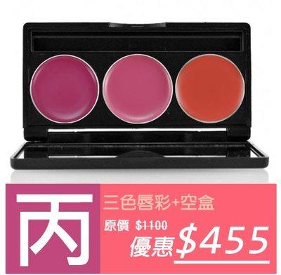 Worthy哇喜【3+1超值組合】莓果紅桔三色唇彩/口紅盤