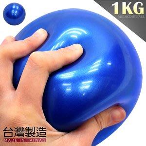 台灣製造有氧1KG軟式沙球呆球不彈跳球舉重力球重量藥球瑜珈球韻律球健身球訓練球壓力球彈力球P260-0211【推薦+】
