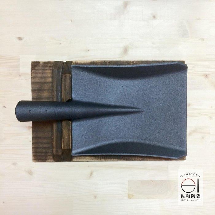 +佐和陶瓷餐具批發+【26B0004 B0004造型鑄鐵盤/鐵鍬】餐廳/鐵板/烤肉/創意料理