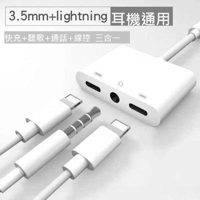 【呱呱店舖】iPhone轉接線 iX MAX XR i8 i7 3.5mm耳機孔 lightning轉接 三合一