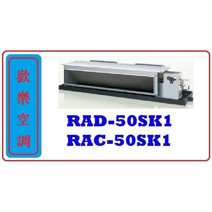 ❆歡樂空調❆HITACHI日立冷氣/RAD-50SK1/RAC-50SK1/冷專變頻埋入精品型/精品系列