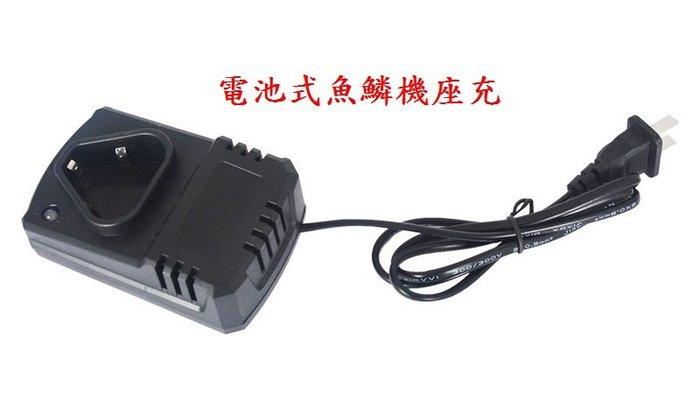 電動刮魚鱗機12V鋰電池專用座充 座充式充電器 充電式 家用110v座充充電器