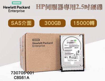 全新盒裝HP 730705-001 C8S61A  300GB 2.5吋 SAS 15K MSA P2000伺服器硬碟