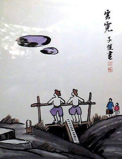 【 金王記拍寶網 】S345  中國近代美術教育家 豐子愷 款 手繪書畫原作含框一幅  畫名:雲霓圖  罕見稀少~