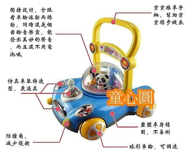 動物款學步車/手推車/助步車~有音樂~可調速~安全穩定寶寶車◎童心玩具1館◎