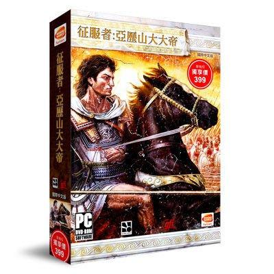 【傳說企業社】PCGAME-Alexander the Great 征服者亞歷山大帝(中文版)