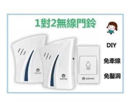 耐嘉 KINYO DBA-376 1對2交流式遠距離無線門鈴 門鈴 電鈴 看護鈴 救護鈴 賣家送電池
