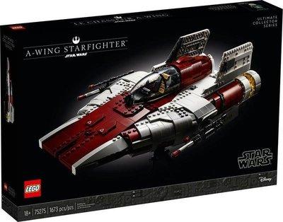 現貨 正版 樂高 LEGO 星際大戰系列 75275 UCS A-WING A翼戰機 1673PCS 台樂公司貨 全新