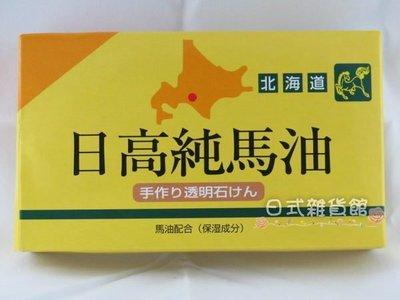 *日式雜貨館*日本原裝 日高純馬油皂手作り透明石  現貨供應