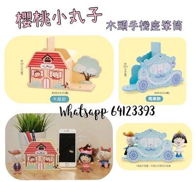 台灣 7-11 櫻桃小丸子 木頭文具 筆筒 手機座 公仔 音樂盒 小丸子 熱氣球夜燈 LED溫度電子鐘
