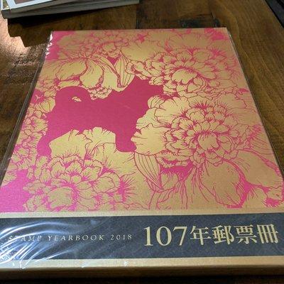 [郵票]中華民國107年全年度郵冊/全新未拆封