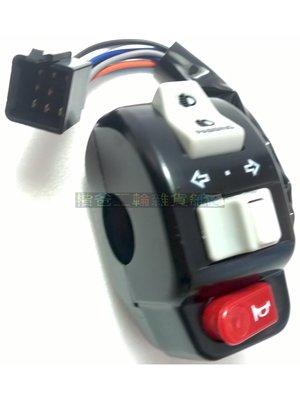 原廠型【手柄 左開關組 黑色】左 把手開關 喇叭、近遠燈、方向燈 超五、G6E、G5 LEB1、X-SENSE AEG8