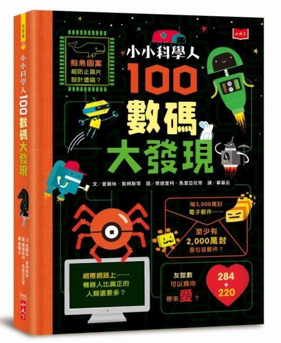 ☆天才老爸☆→【小天下】小小科學人:100數碼大發現→實驗好點子 步驟清楚 做法簡單 親子讀物