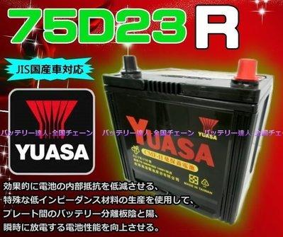 《電池達人》湯淺 75D23R 汽車電瓶 LUXGEN 納智捷 U6 S5 U7 M7 LEGACY 速霸陸 電捲 露營
