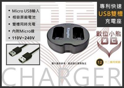 【數位小熊】FOR SONY NP-FW50 USB雙槽充電器 NEXC3 NEX3N NEX5N NEX7 A5100