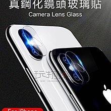 現貨 iPhone 7 8 Plus X XS Max XR 9H鋼化鏡頭玻璃保護貼