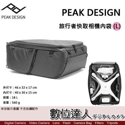 【數位達人】PEAK DESIGN 旅行者快取相機內袋 (L) / 保護設備 可放無人機 超大容量 旅行內袋