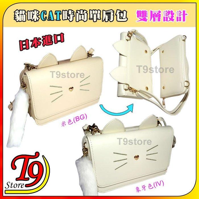 【T9store】日本進口 CAT時尚單肩包 可愛貓咪雙層設計錢包