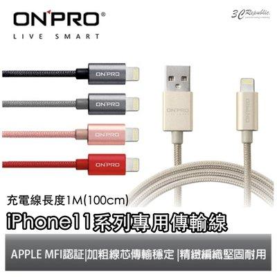 保固一年 ONPRO iphone 11 pro max Xs XR 金屬質感 快速 充電 傳輸線 100cm