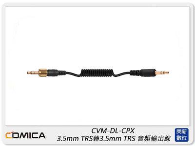 ☆閃新☆COMICA CVM-DL-CPX 3.5mm TRS轉3.5mm TRS 音頻輸出線 單邊帶螺紋鎖(公司貨)