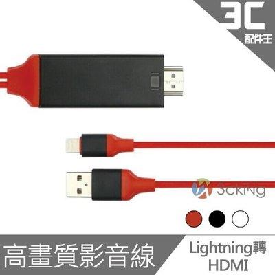 最新款 Apple 通用 HDTV高畫質影音線 Lightning 轉 HDMI 即插即用 蘋果 數位影音 視頻轉接線