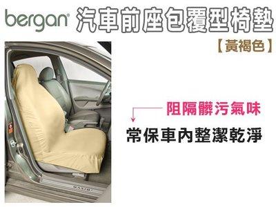 訂購@☆SNOW☆Bergan汽車前座包覆型座椅墊 黃褐色 耐用防水、方便清理 (82050379
