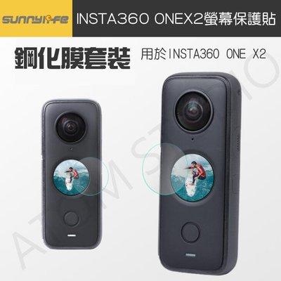INSTA360 ONE X2 螢幕 9H 鋼化 保護貼 onex2 保護膜 2套裝 SUNNYLIFE 正品