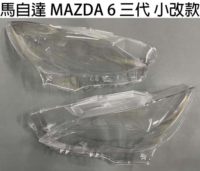 MAZDA 馬自達 汽車專用大燈燈殼 燈罩馬自達 MAZDA 6 三代 小改款 16-18年 適用 車款皆可詢問