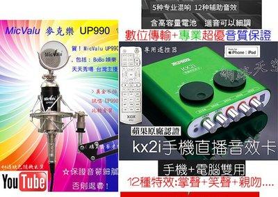 客所思 kx2i 手機直播音效卡+Mi...